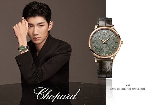 王源 佩戴萧邦ChopardL.U.C系列腕表